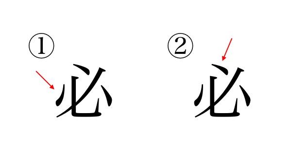 間違えやすい漢字の書き順「必」