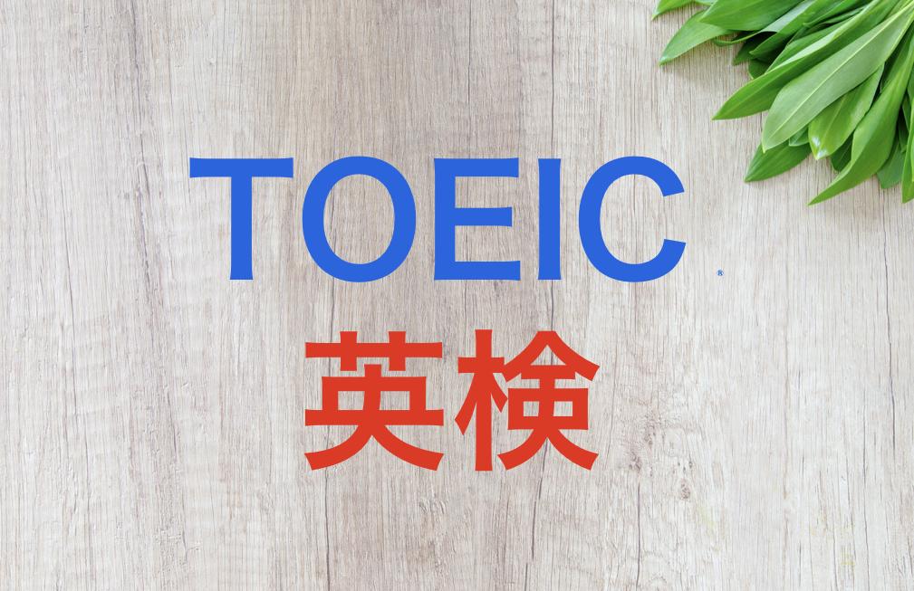 DMM英会話のTOEICや英検対策