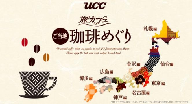 UCCの旅カフェ