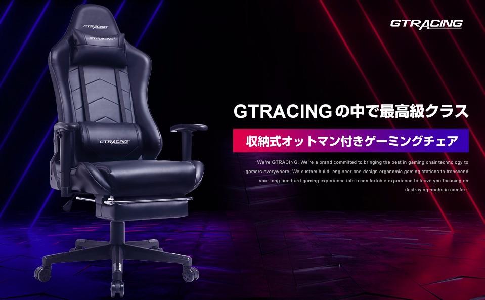 GTRACING ゲーミングチェア