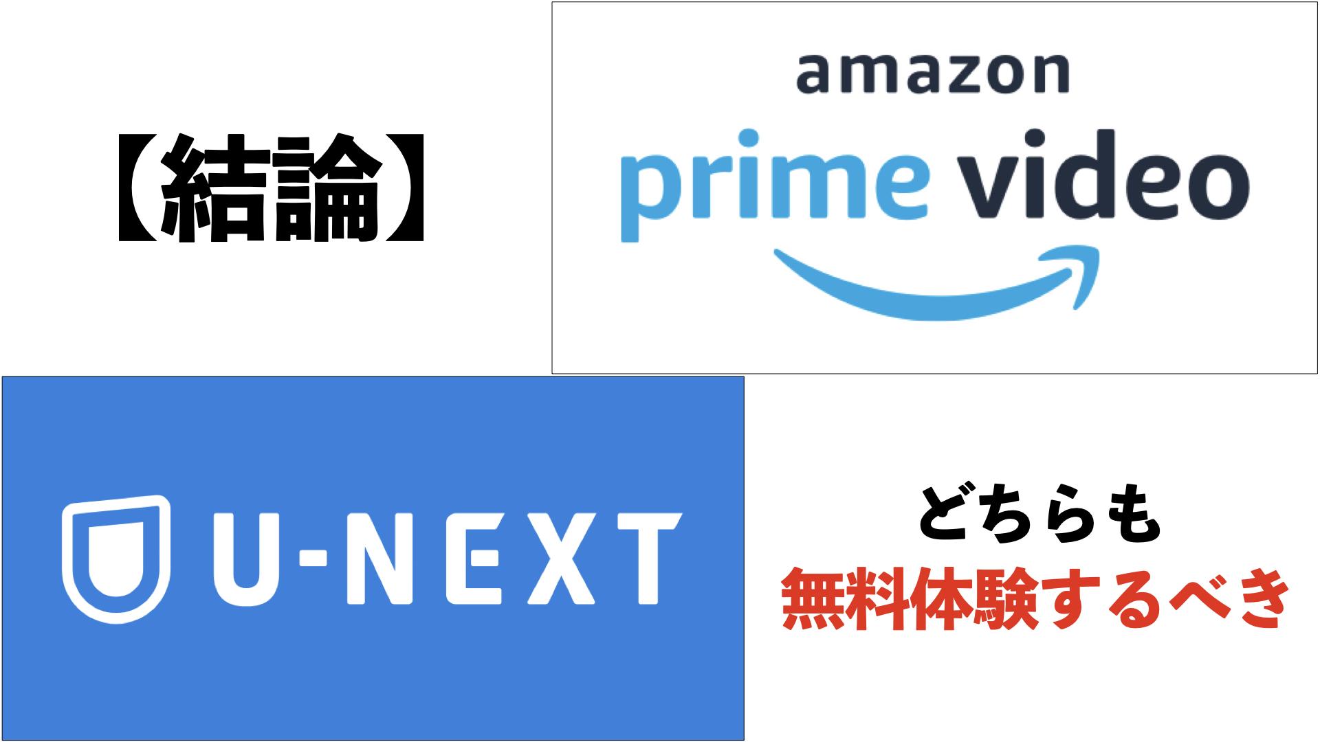 U-NEXTとAmazon Primeの比較