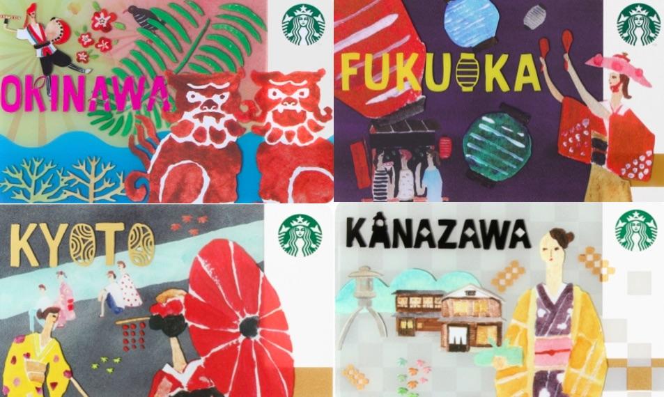 日本のスタバカード